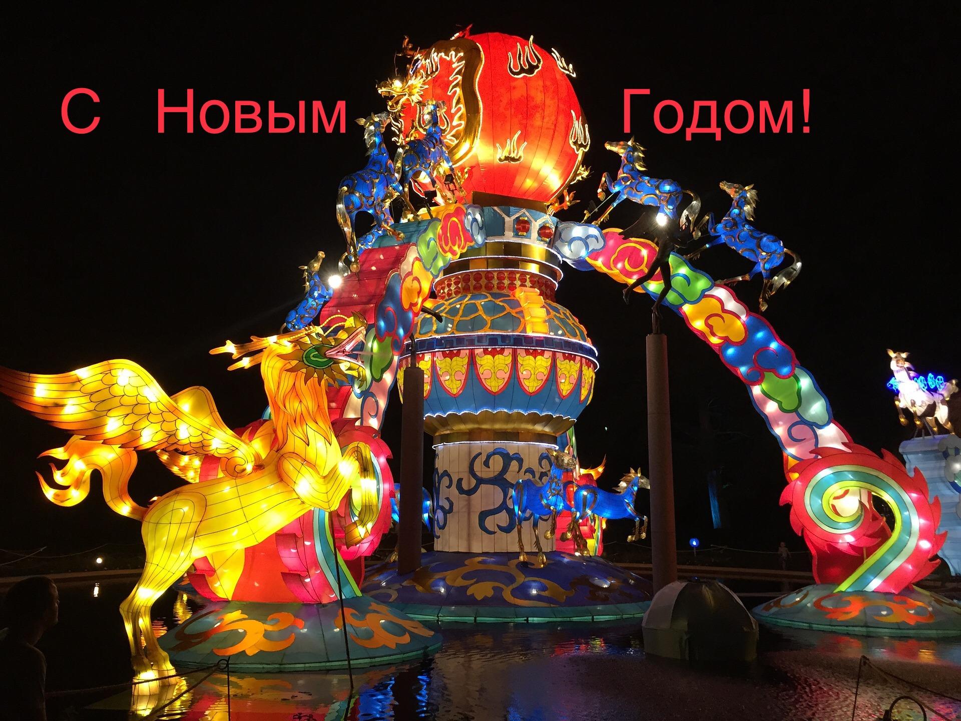 Новый год по лунному календарю - Fengshuimaster.ru