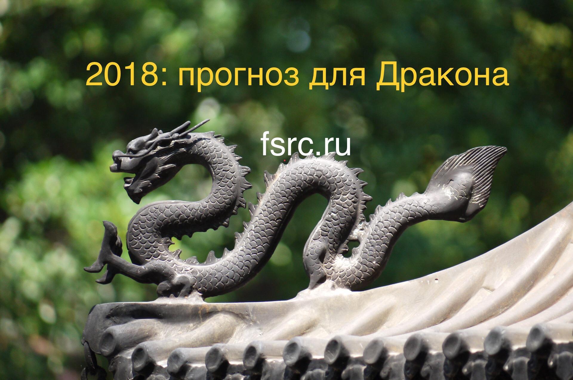 2018 Прогноз для Дракона - Fengshuimaster.ru