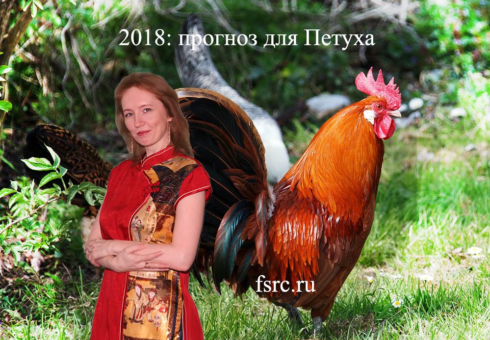 2018 Прогноз для Петуха - Fengshuimaster.ru