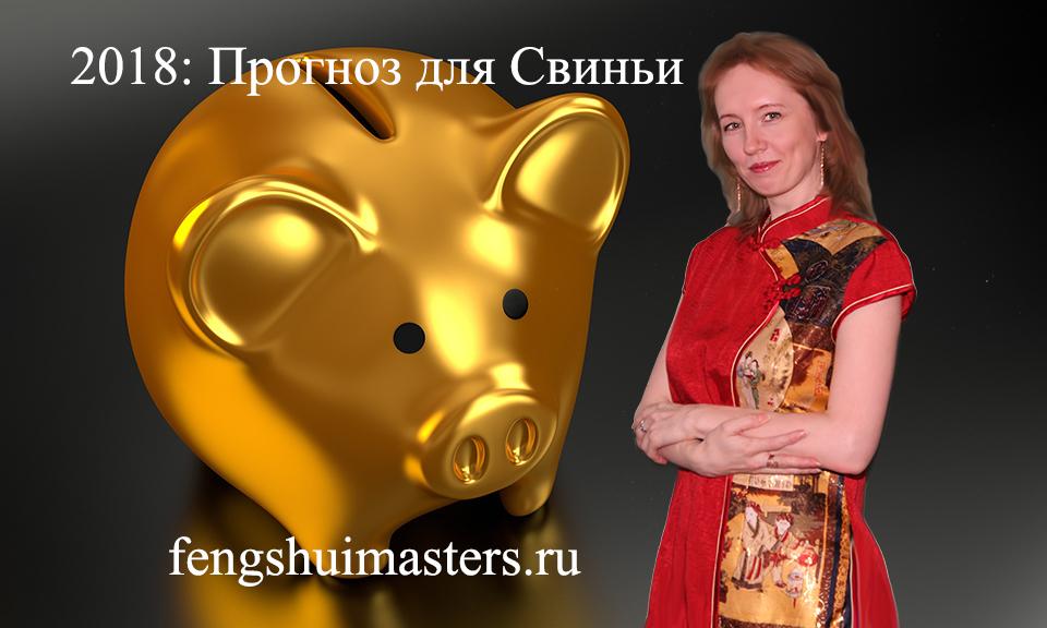 2018 Прогноз для Свиньи - Fengshuimaster.ru