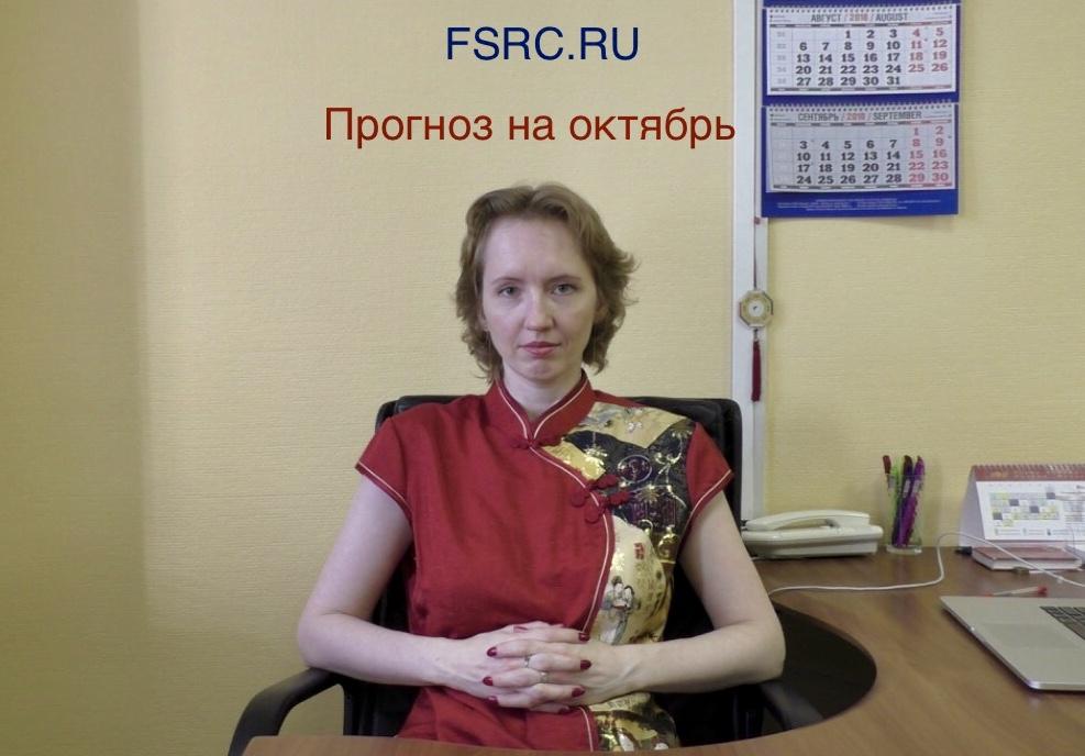 Прогноз по Ба Цзы - Милана Минаева - Fengshuimaster.ru