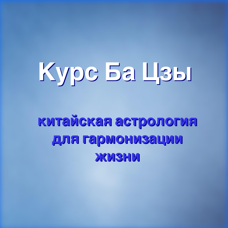 Курс Астрология Ба Цзы - Fengshuimaster.ru