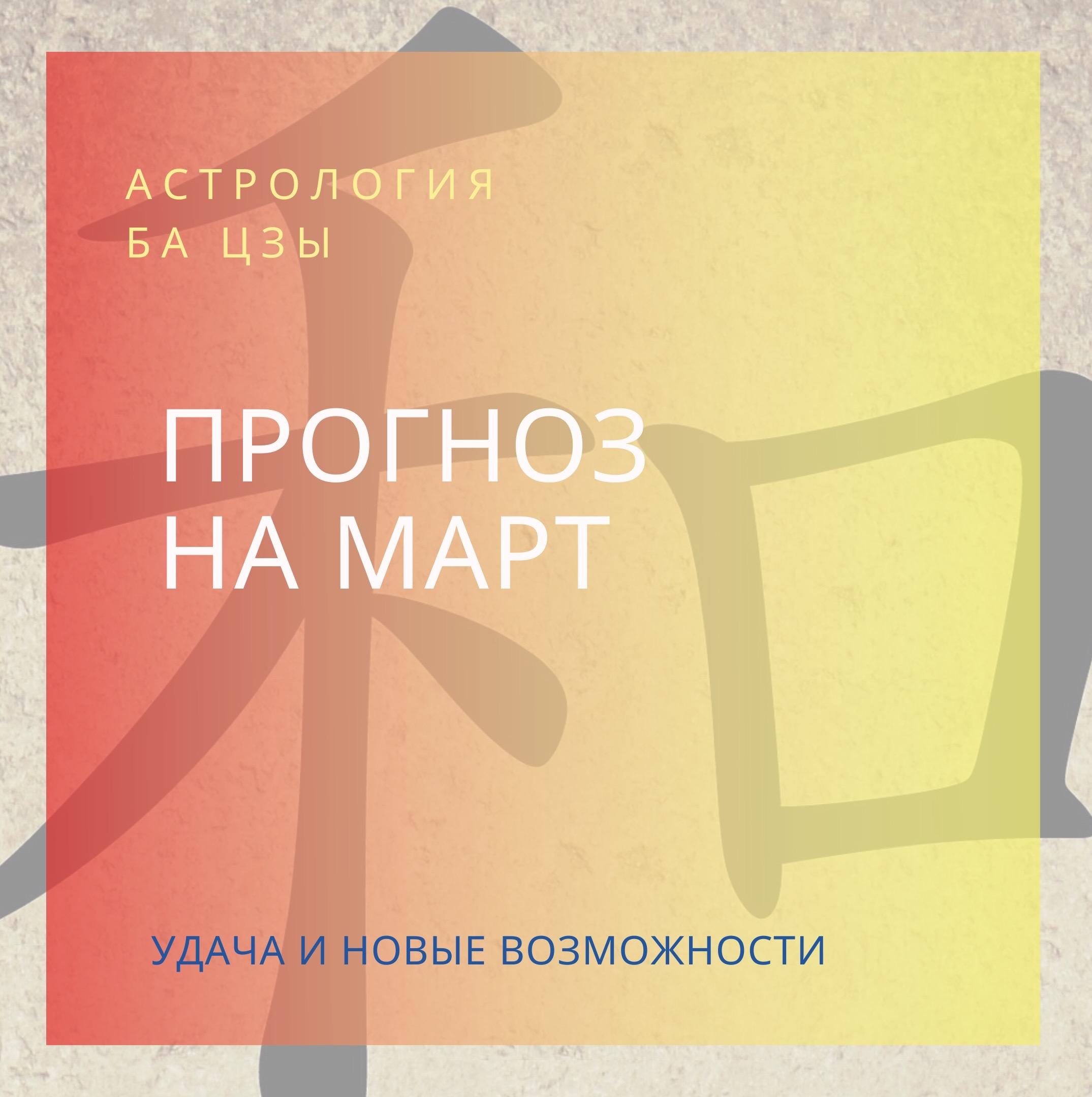 Прогноз на март 2020 - Fengshuimaster.Ru