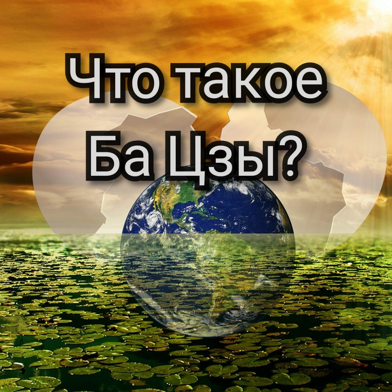 Ба Цзы - Институт Фэншуй и Китайской Астрологии - Fengshuimaster.ru