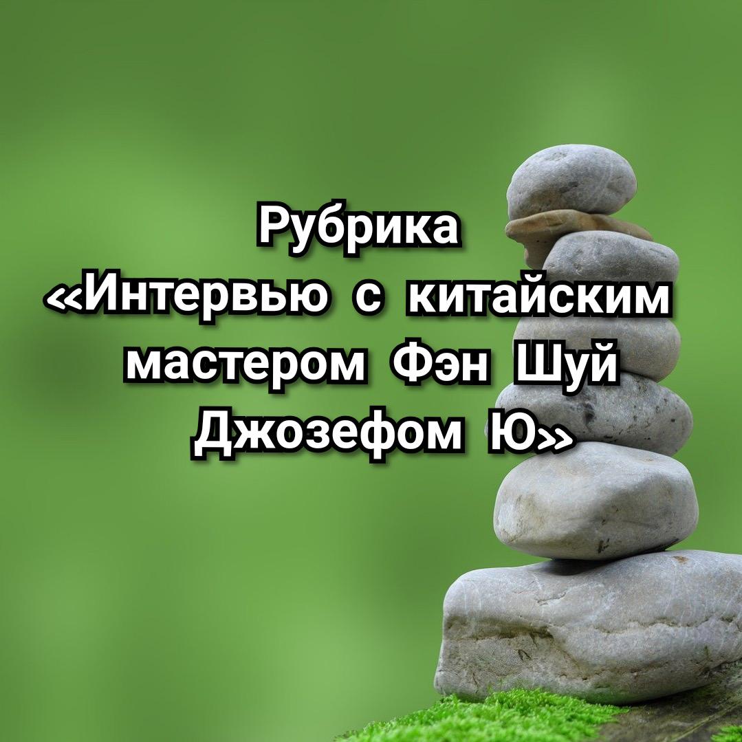 Интервью с Мастером Джозефом Ю - Fengshuimaster.Ru