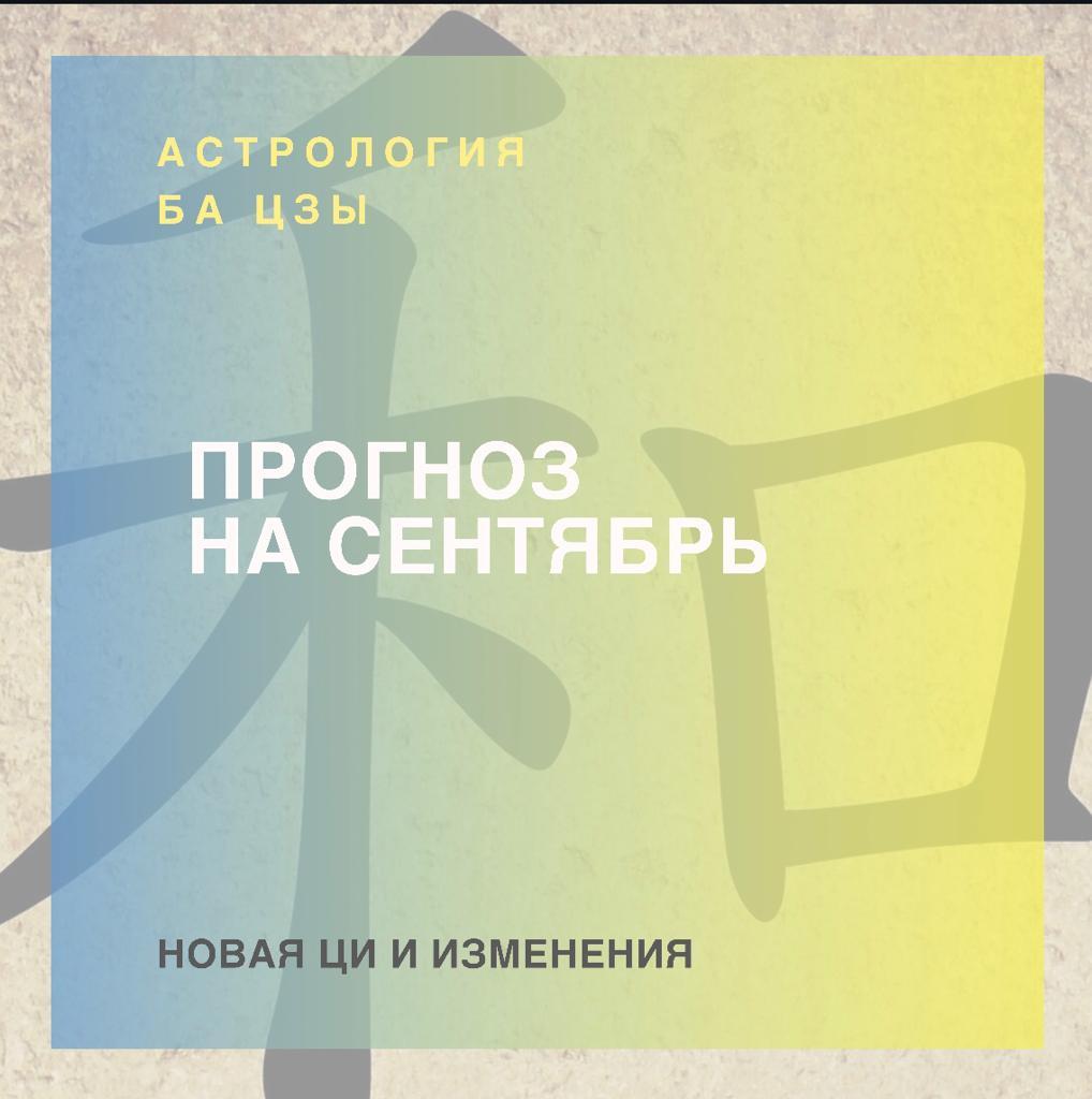 Прогноз на сентябрь 2020 - Fengshuimaster.Ru