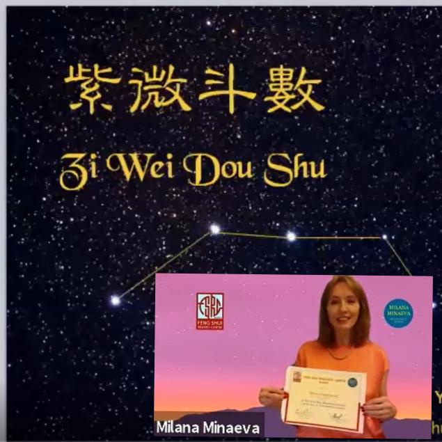 Курс Цзы Вэй Доу Шу - выпускной - Fengshuimaster.Ru