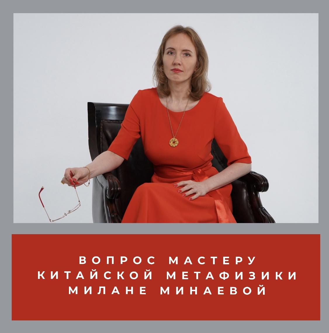 Мастер Фэншуй Милана Минаева - Fengshuimaster.ru