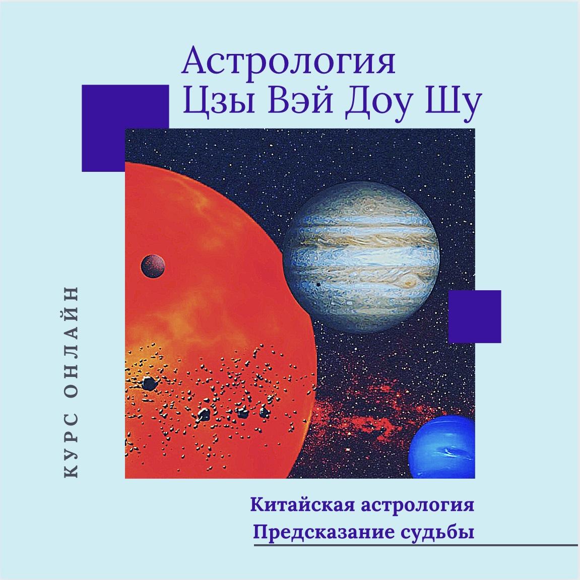 Астрология Цзы Вэй Доу Шу - Fengshuimaster.Ru