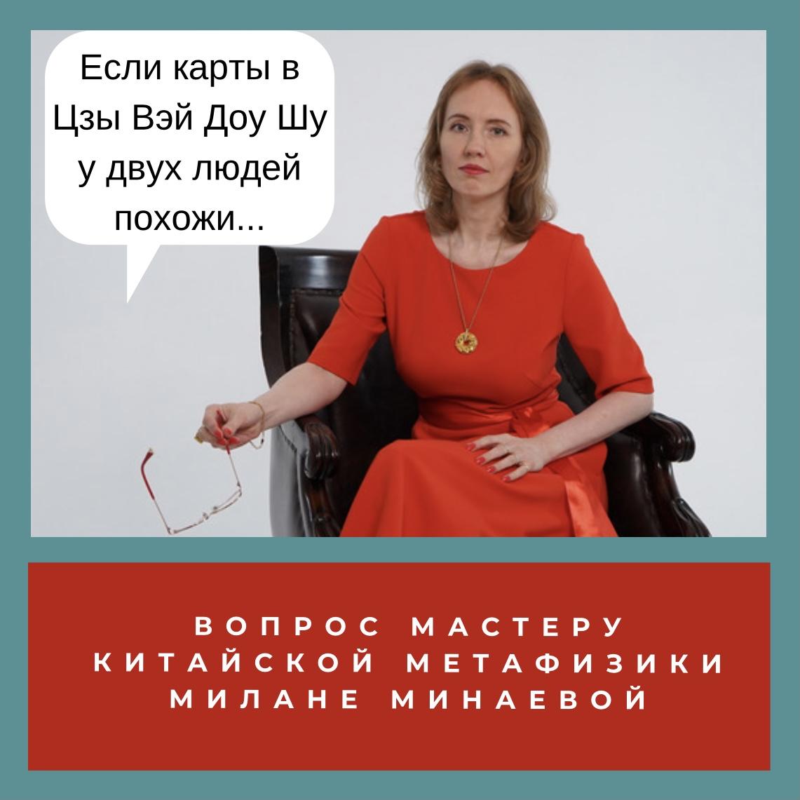 Мастер Фэншуй Милана Минаева - рубрика: вопрос-ответ - Fengshuimaster.ru