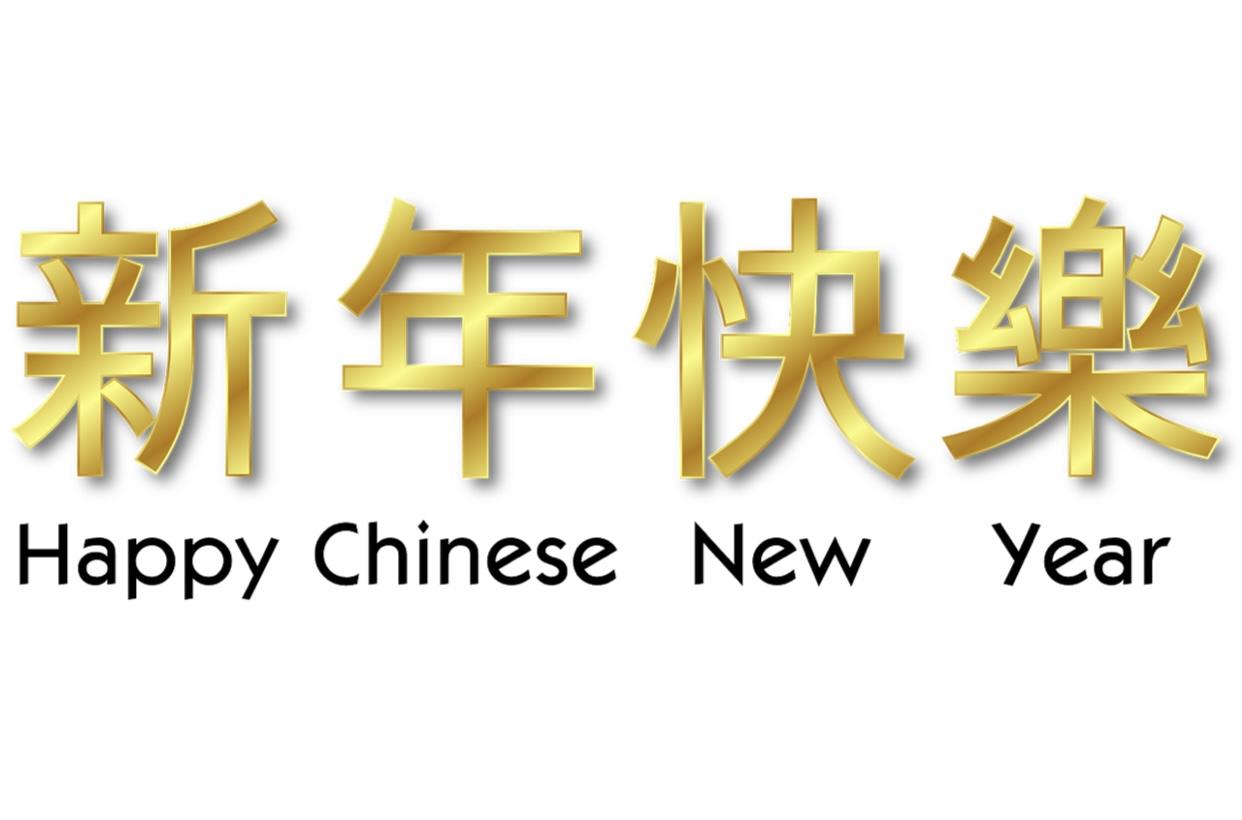 Новый год - Fengshuimaster.Ru