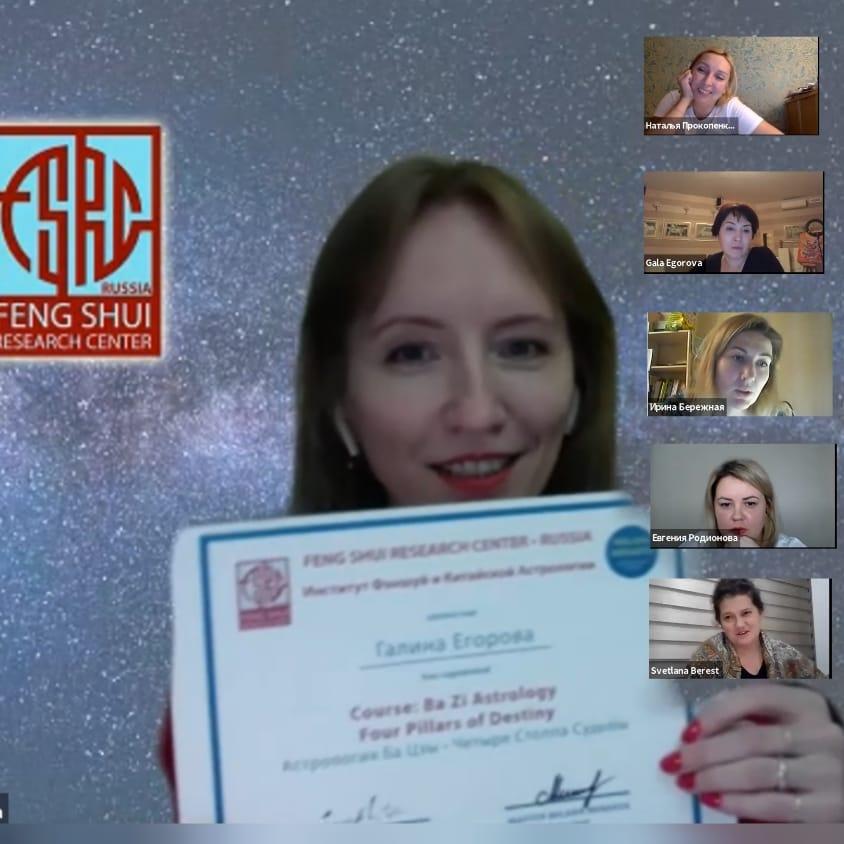 Курс Ба Цзы - сертификаты - Fengshuimaster.Ru
