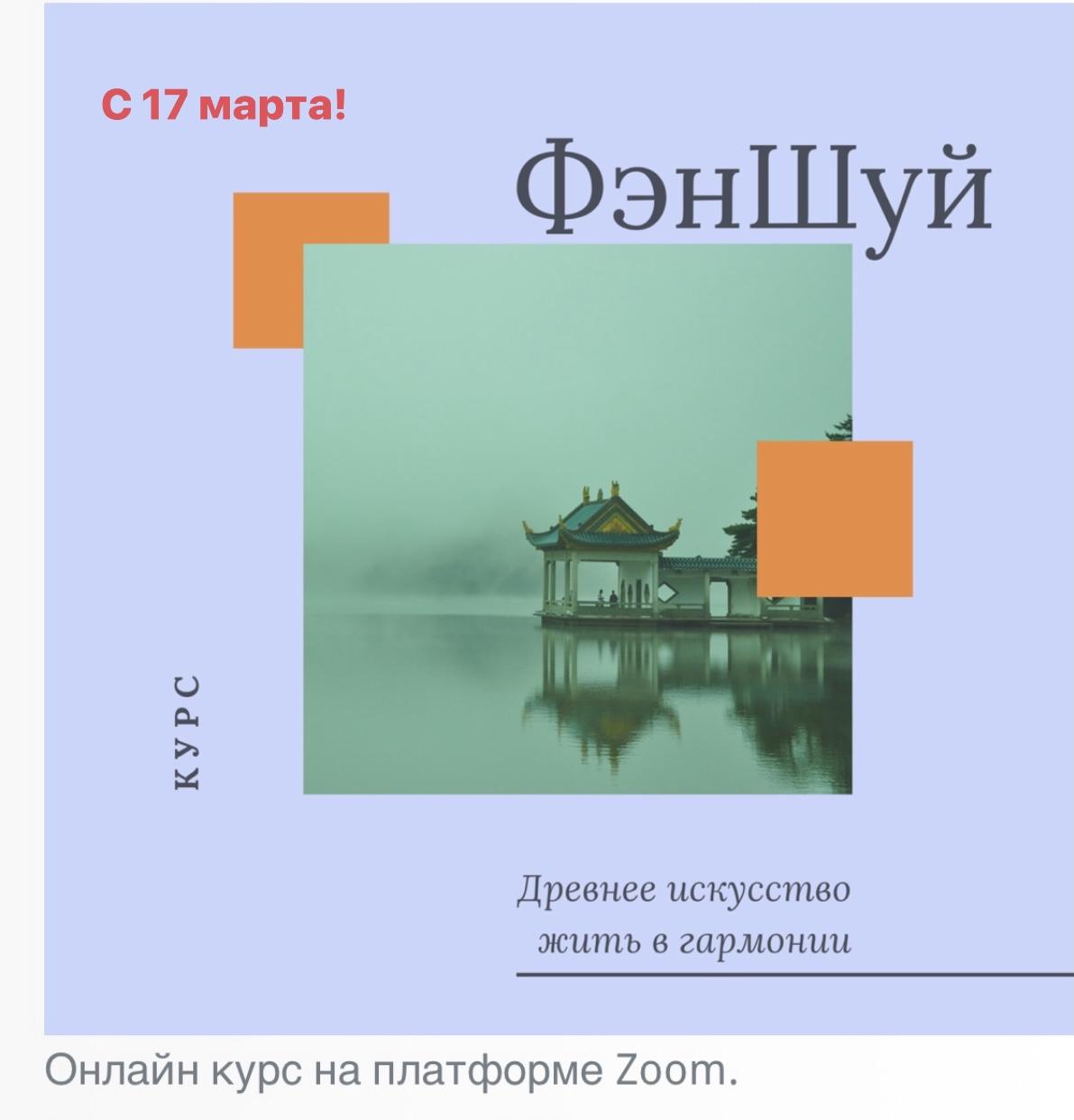 Курс Фэншуй - Fengshuimaster.ru