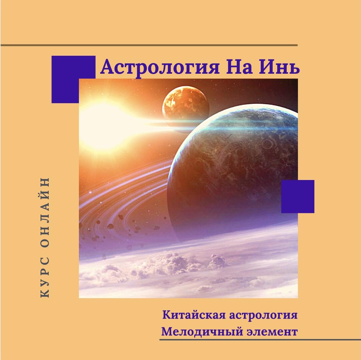 На Инь курс - Институт Фэншуй и Китайской Астрологии - Fengshuimaster.ru