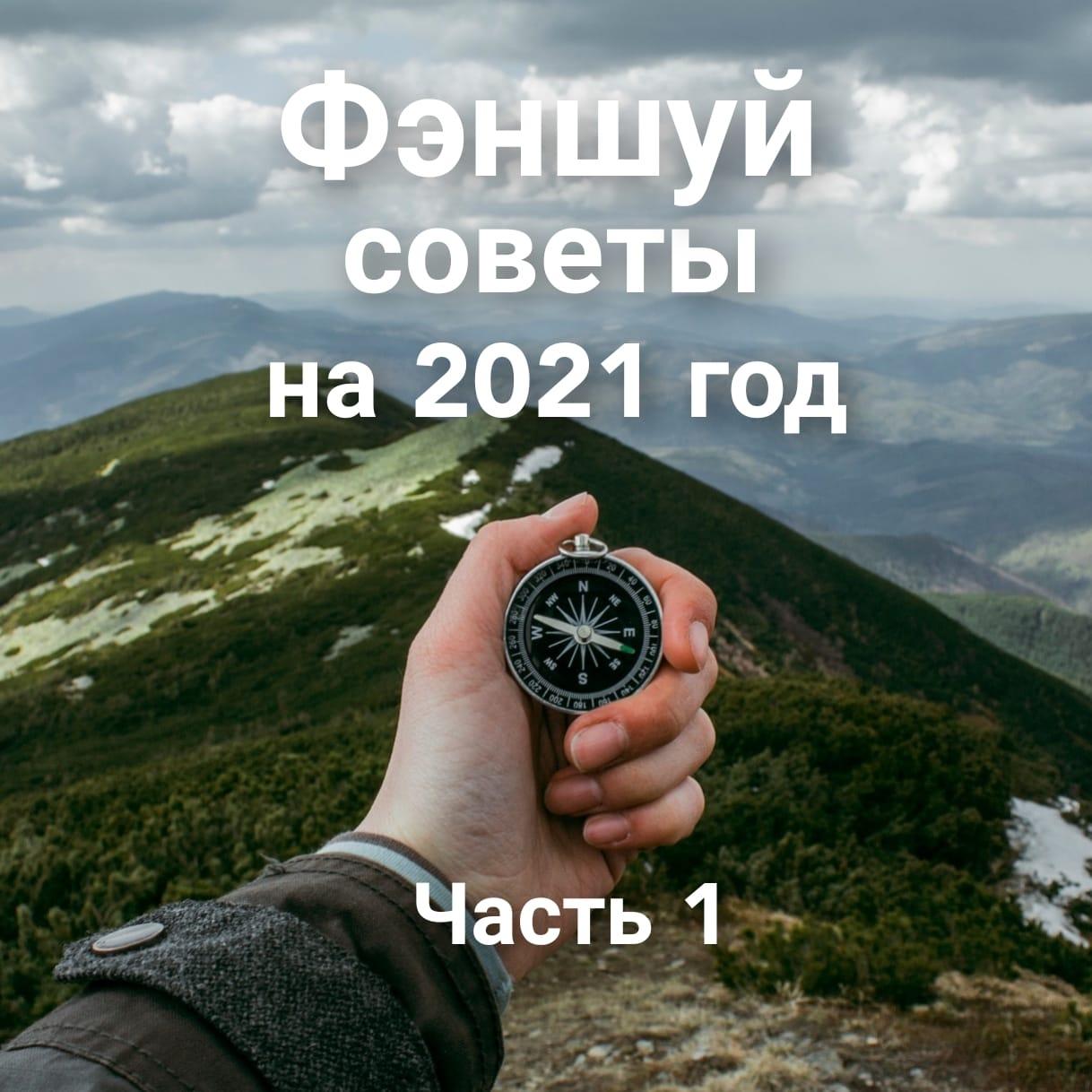 Фэншуй-советы 2021 Институт Фэншуй Fengshuimaster.ru