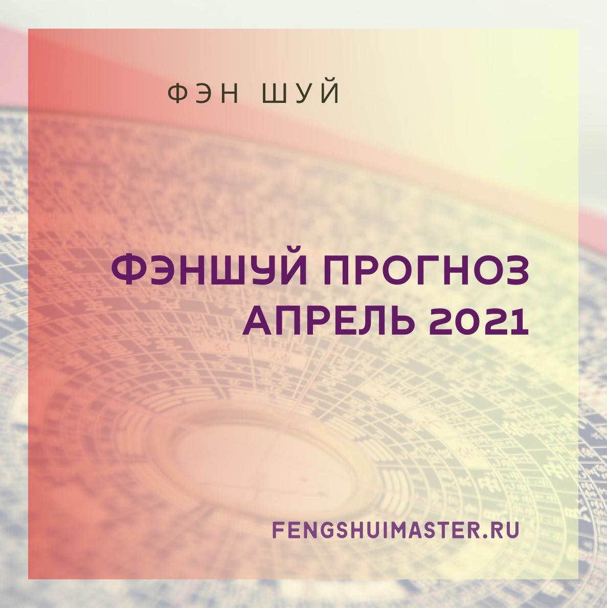 Фэншуй-прогноз апрель 2021 - Fengshuimaster.ru
