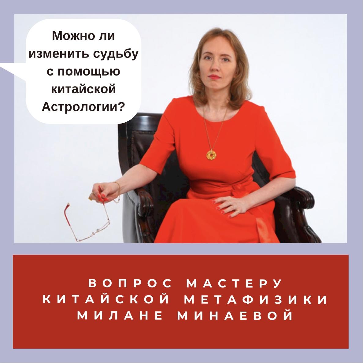 Китайская астрология - вопрос Мастеру Милане Минаевой - Fengshuimaster.ru