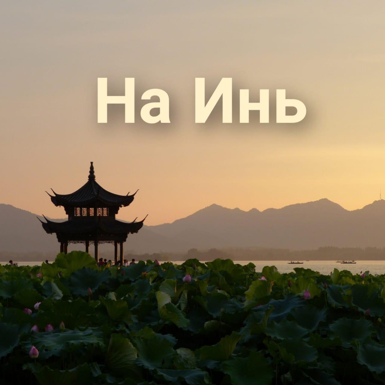 Астрология На Инь - Fengshuimaster.Ru