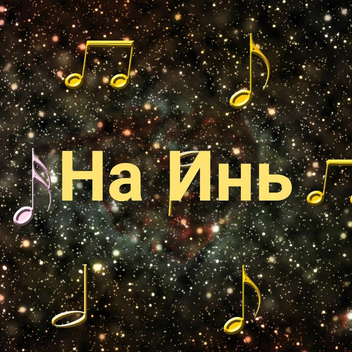 Астрология На Инь - Мелодичный элемент - Fengshuimaster.ru
