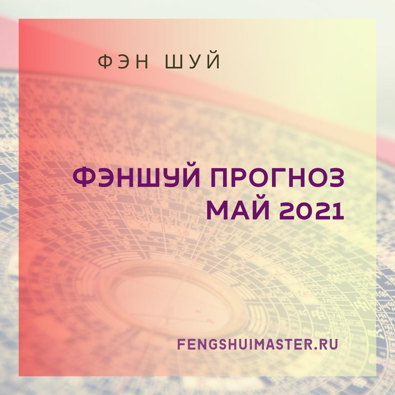 Фэншуй-прогноз май 2021 - Fengshuimaster.ru