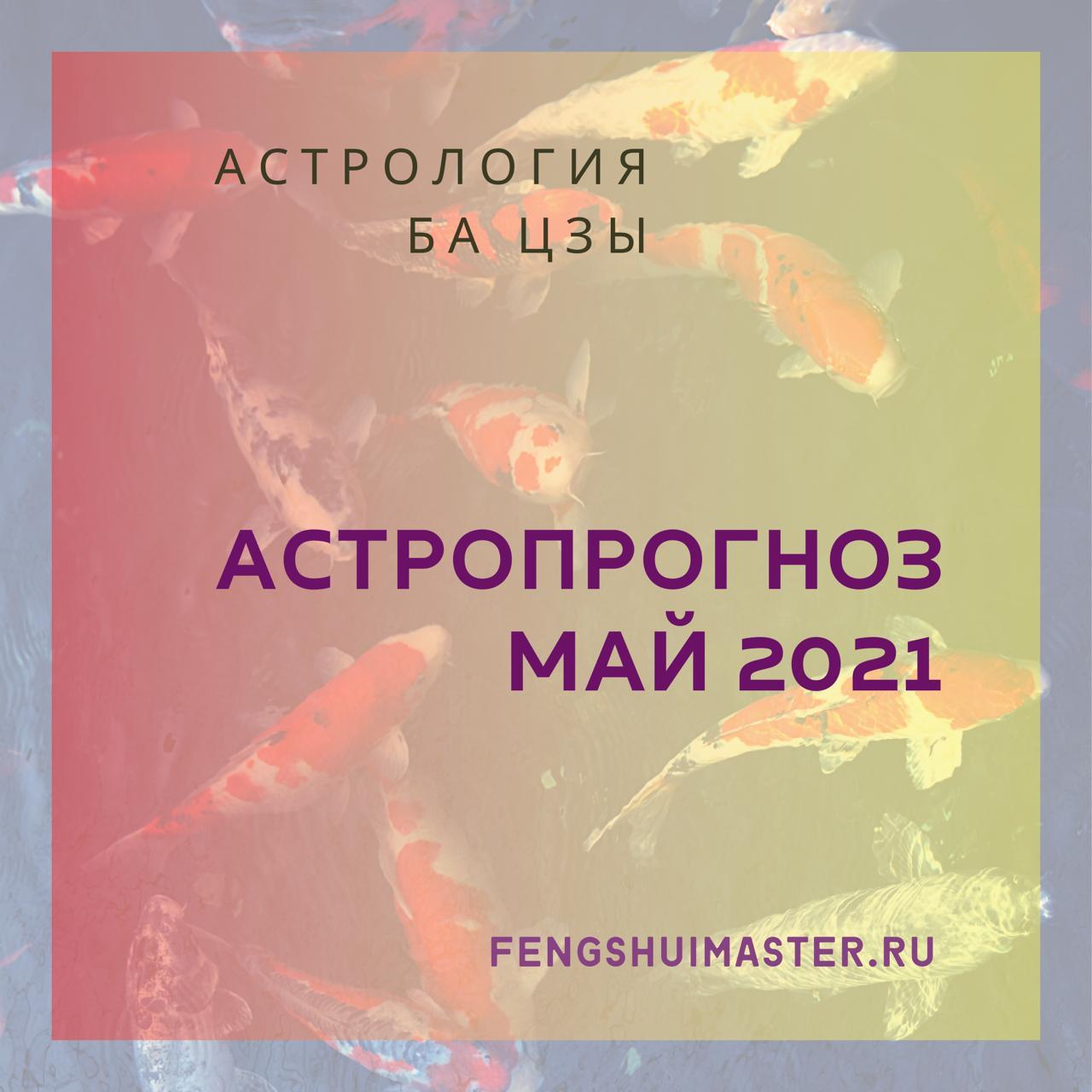 Астропрогноз май 2021 - Fengshuimaster.ru