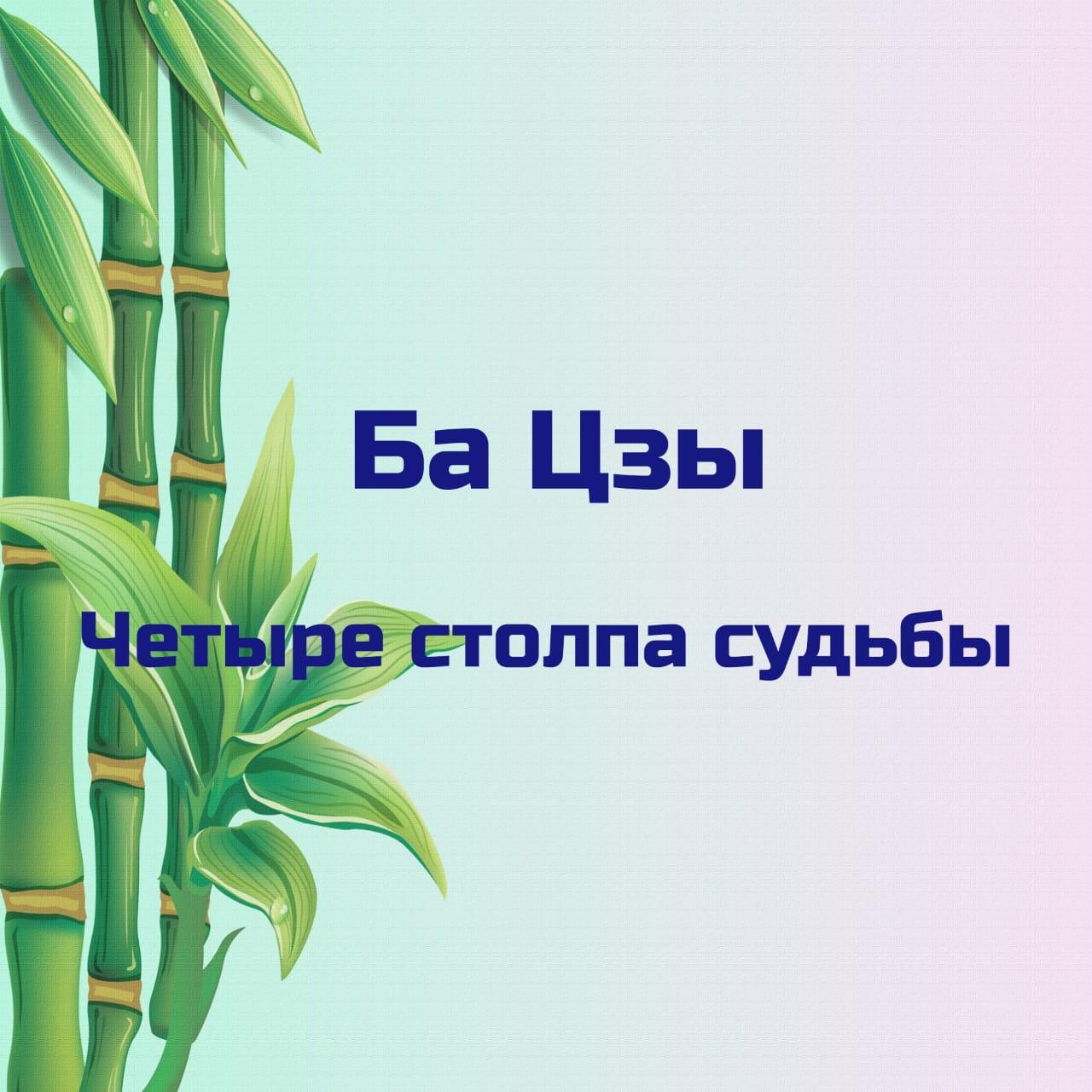 Ба Цзы курс - Fengshuimaster.Ru