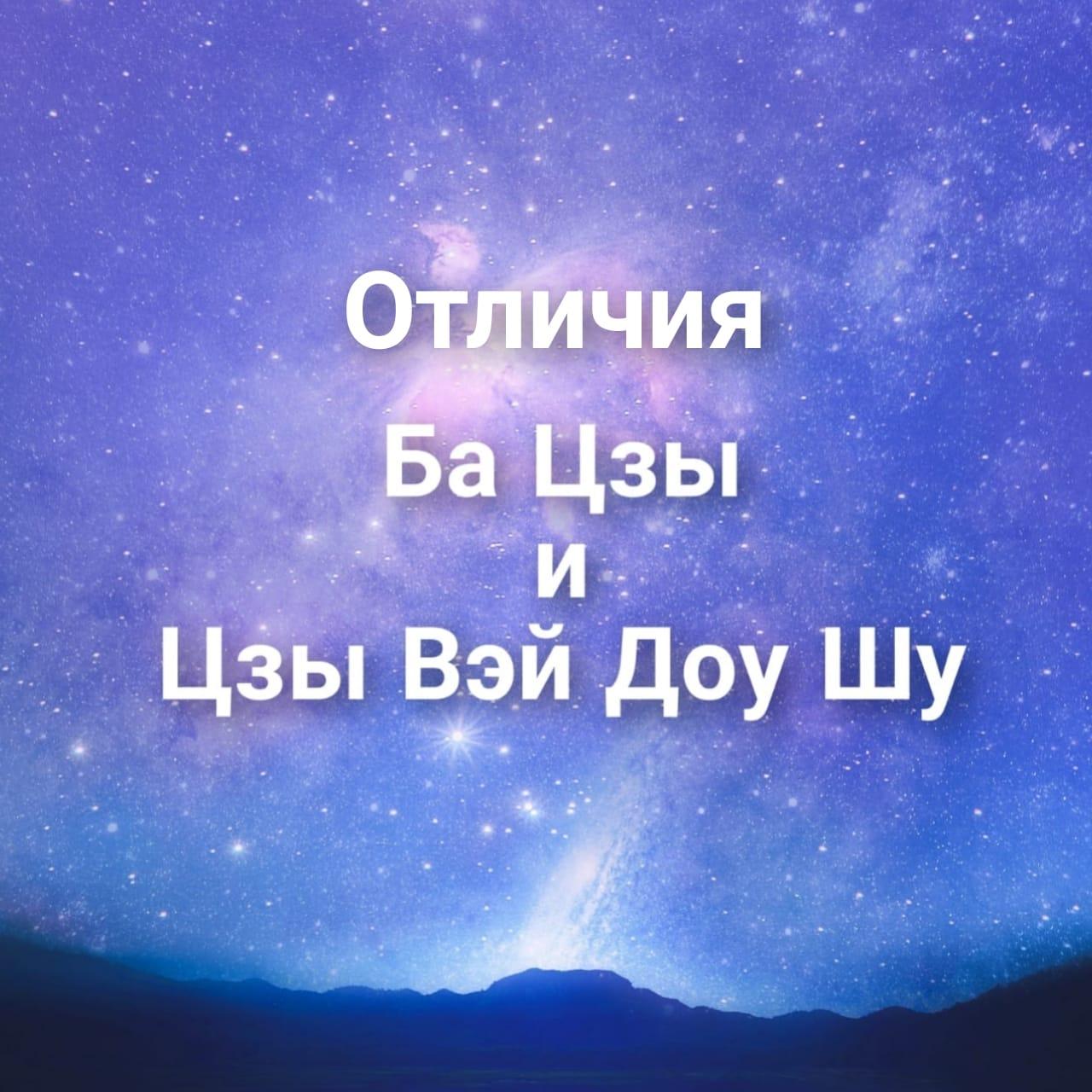 Астрологии Ба Цзы и Цзы Вэй Доу Шу - Fengshuimaster.Ru