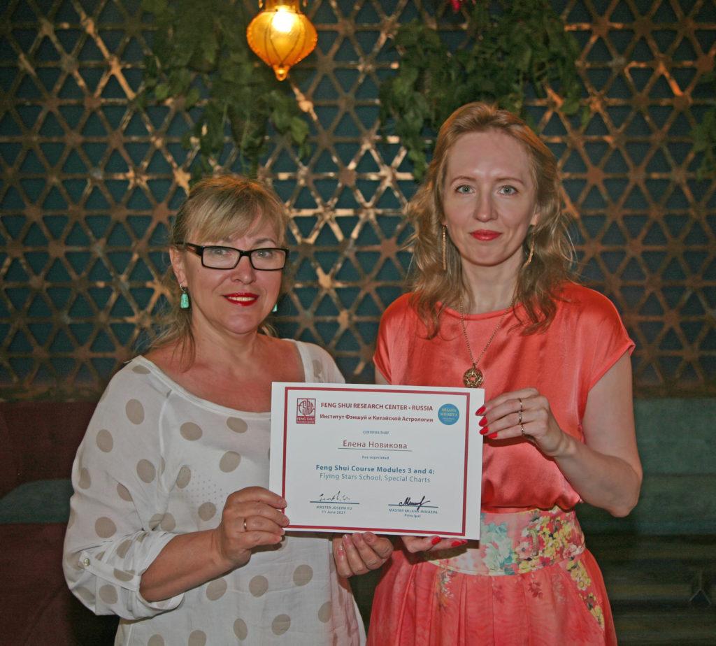 Сертификат Фэншуй - Fengshuimaster.Ru