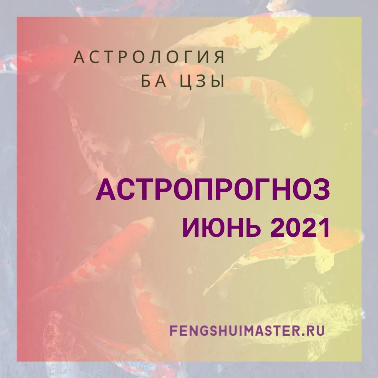 Астропрогноз - июнь 2021 - Fengshuimaster.Ru