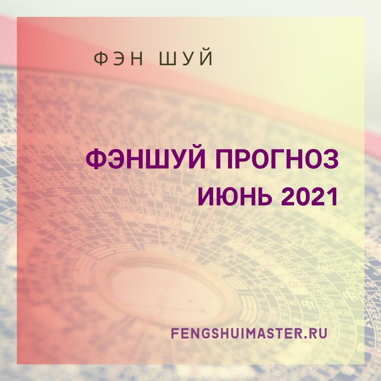 Фэншуй-прогноз - июнь 2021 - Fengshuimaster.Ru