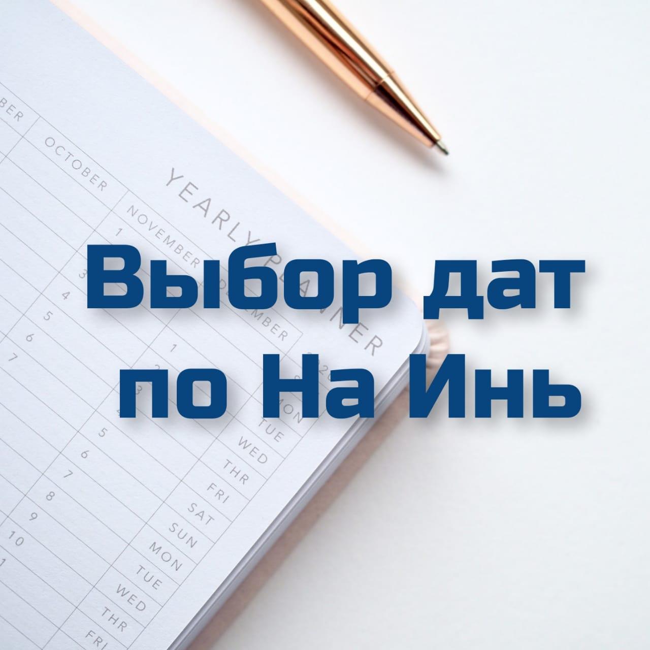 Выбор дат по астрологии На Инь - Fengshuimaster.Ru