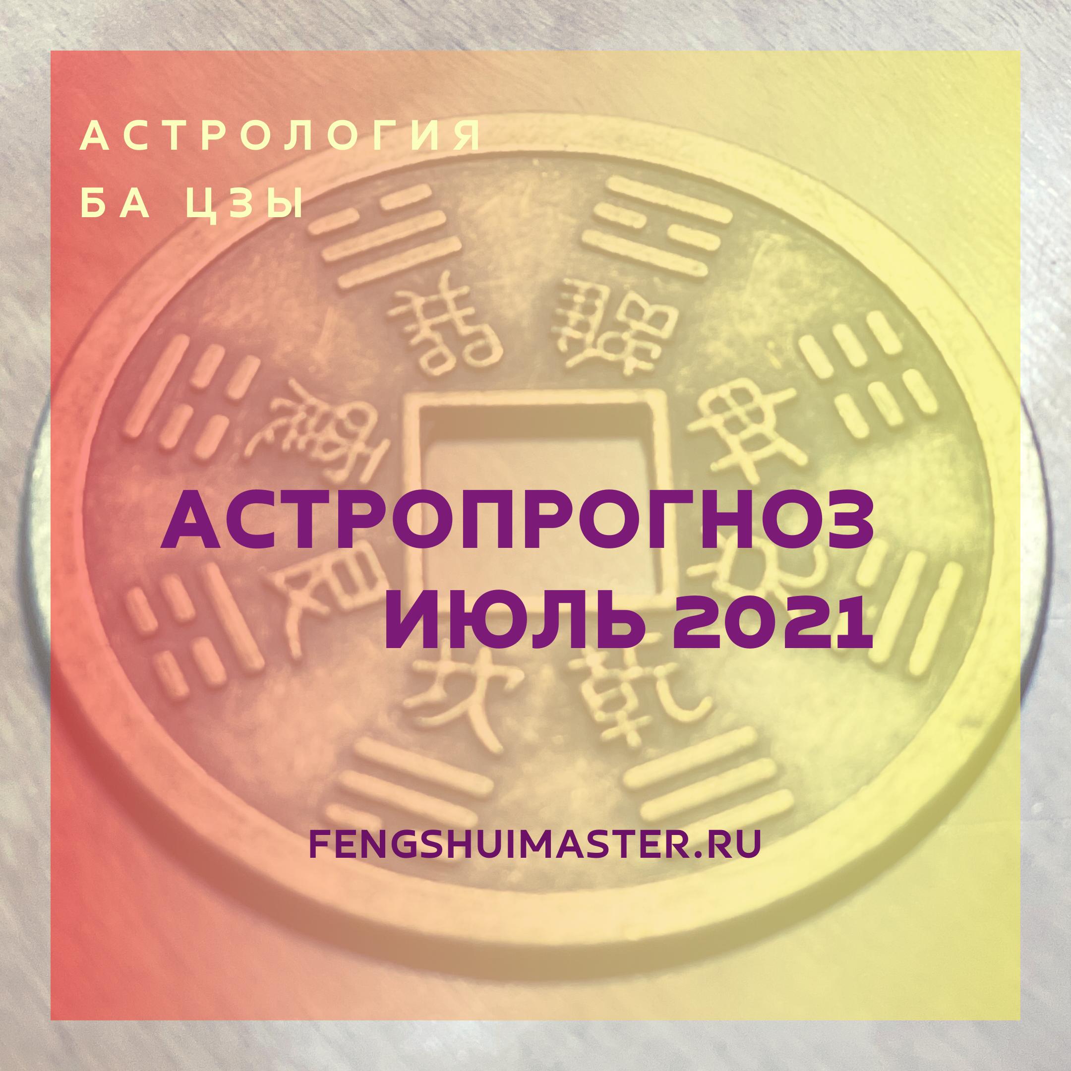 Астропрогноз-июль2021 - Fengshuimaster.Ru