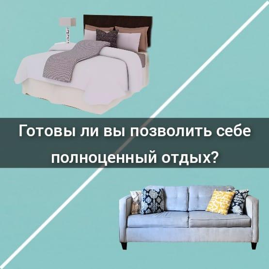 Диван или кровать - Fengshuimaster.Ru