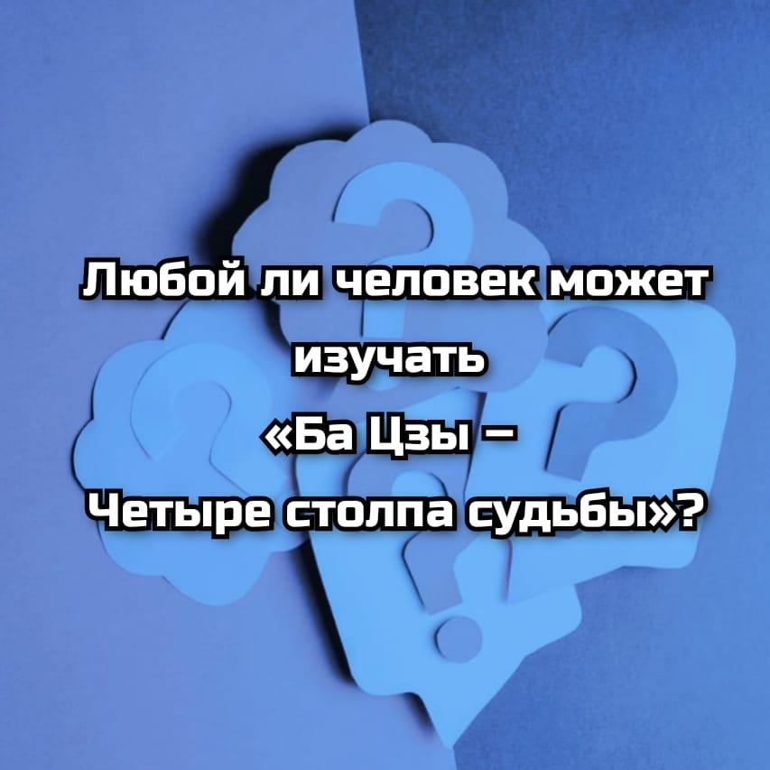 Астрология Ба Цзы - Fengshuimaster.Ru