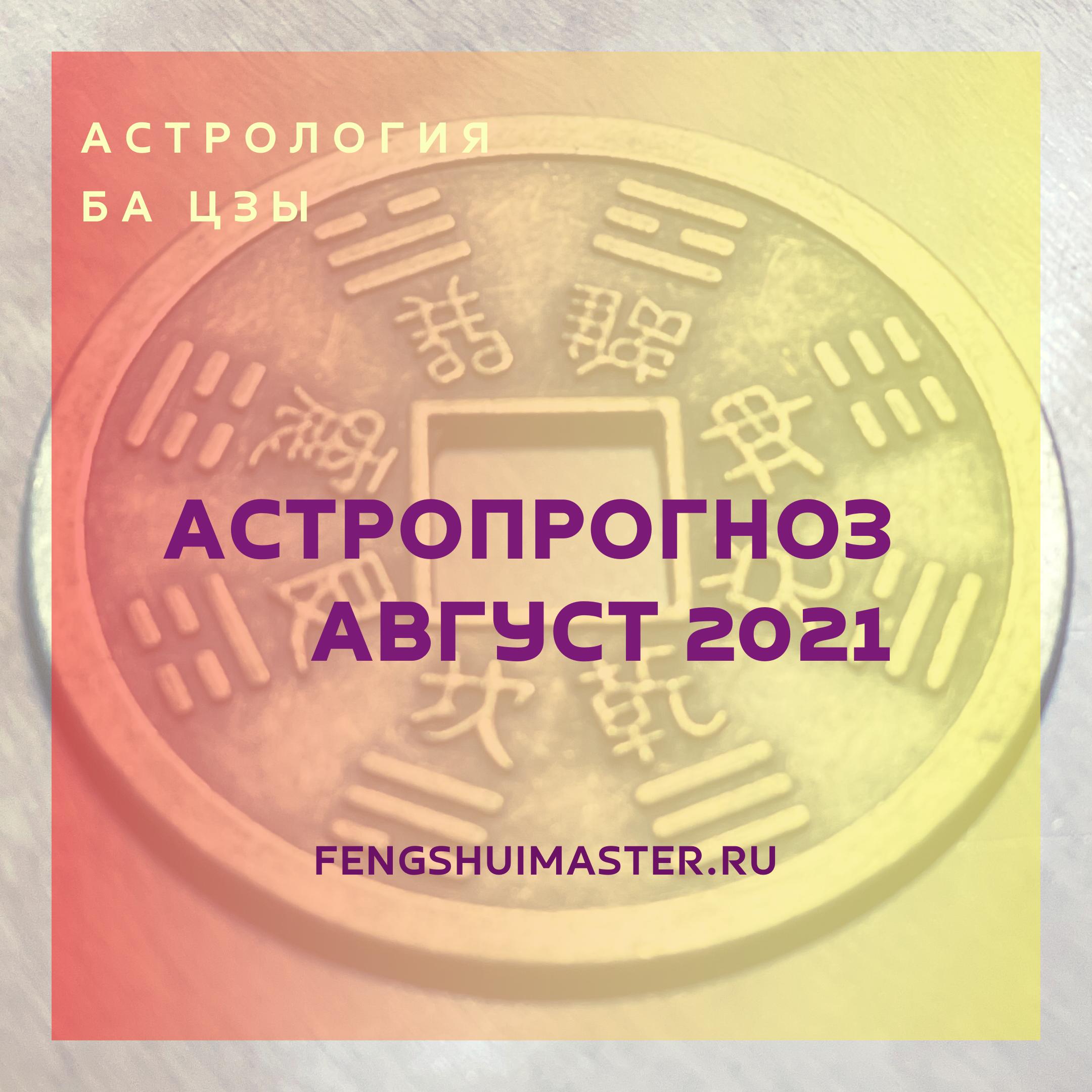 Астропрогноз на август 2021 - Fengshuimaster.Ru