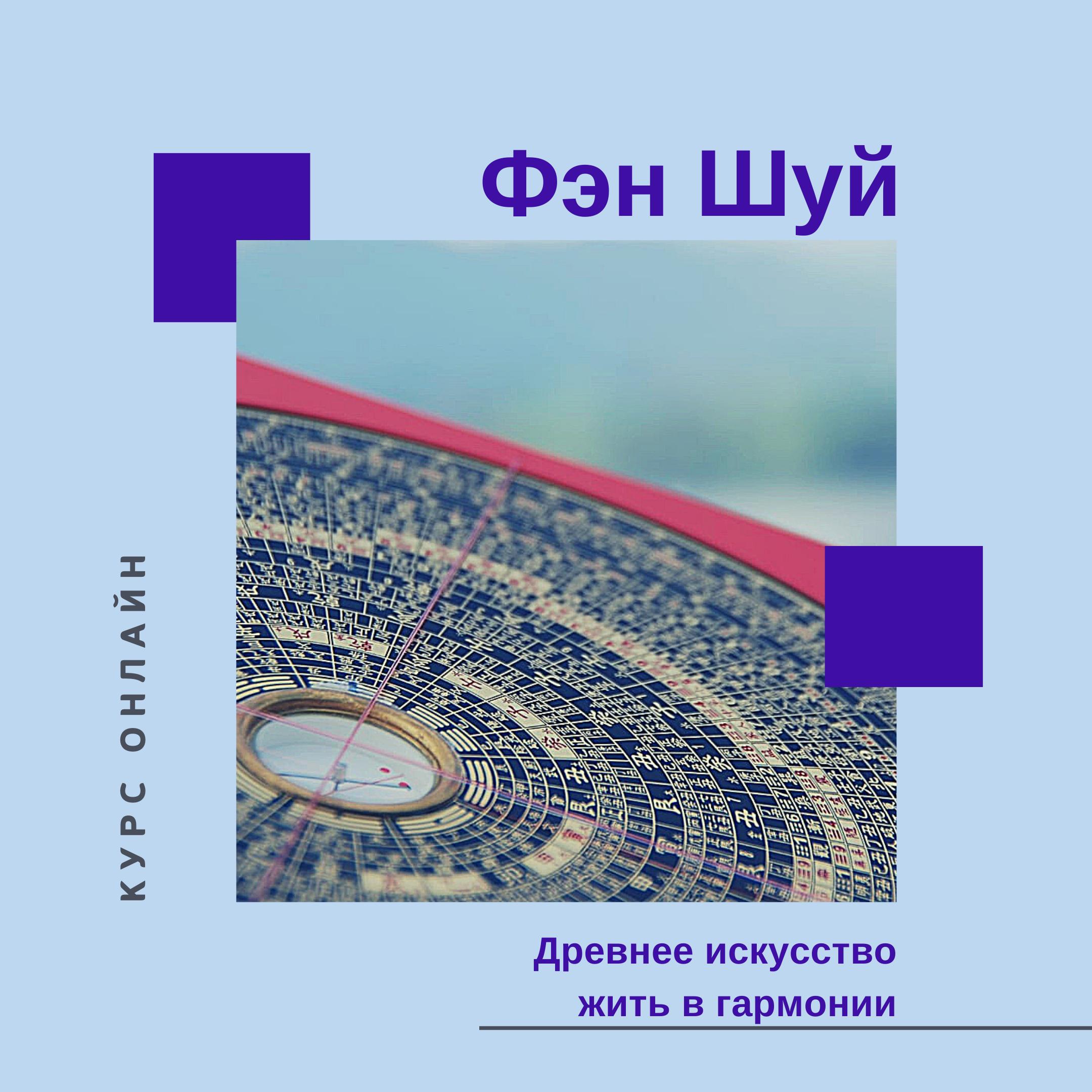 Курс Фэн Шуй онлайн - Fengshuimaster.Ru