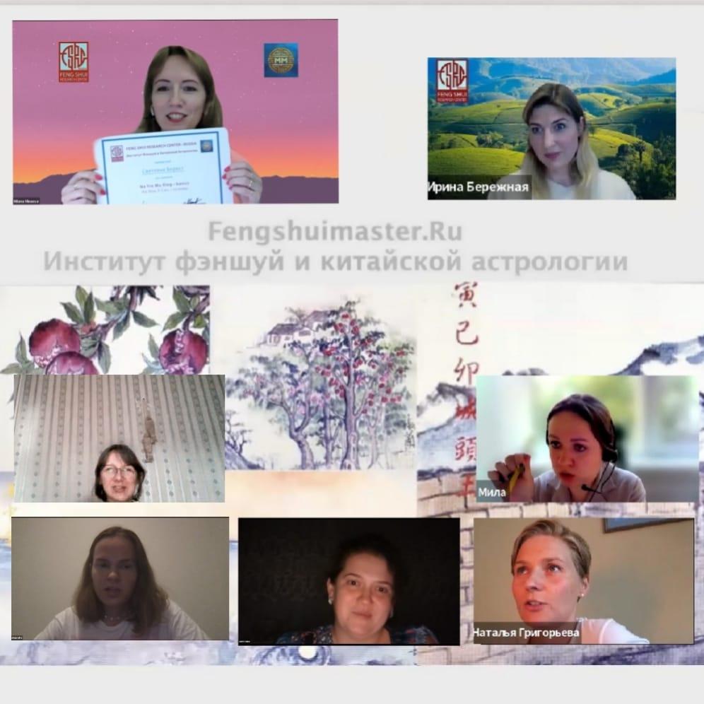 Курс астрологии На Инь - Fengshuimaster.Ru