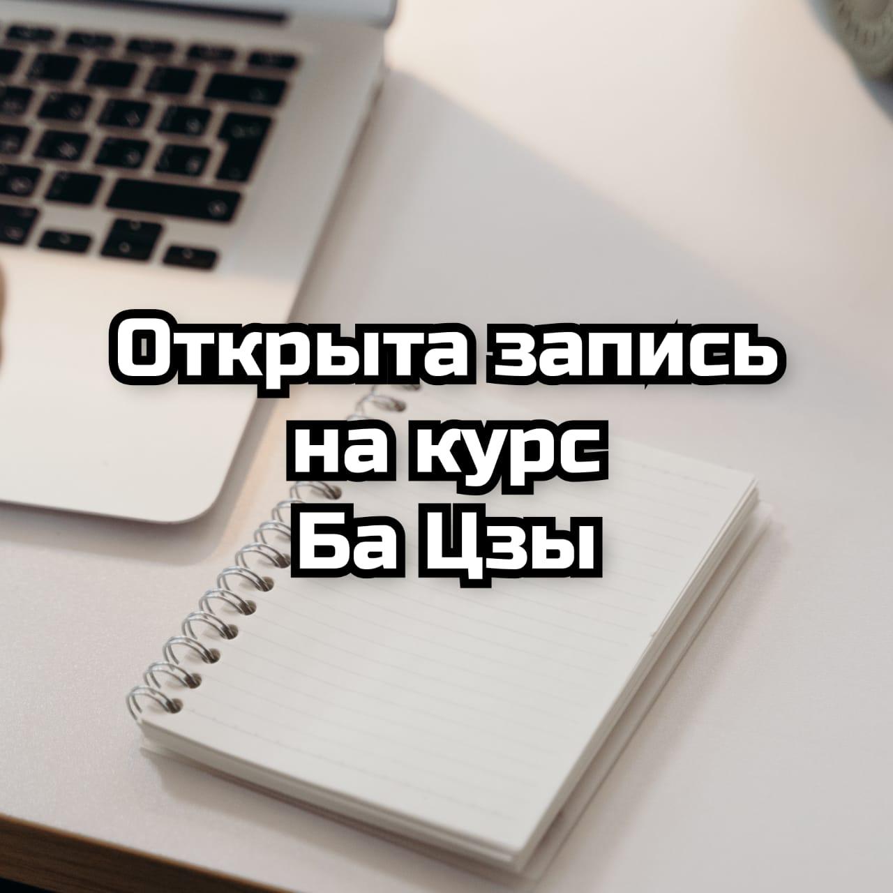 Курс Ба Цзы - Fengshuimaster.Ru