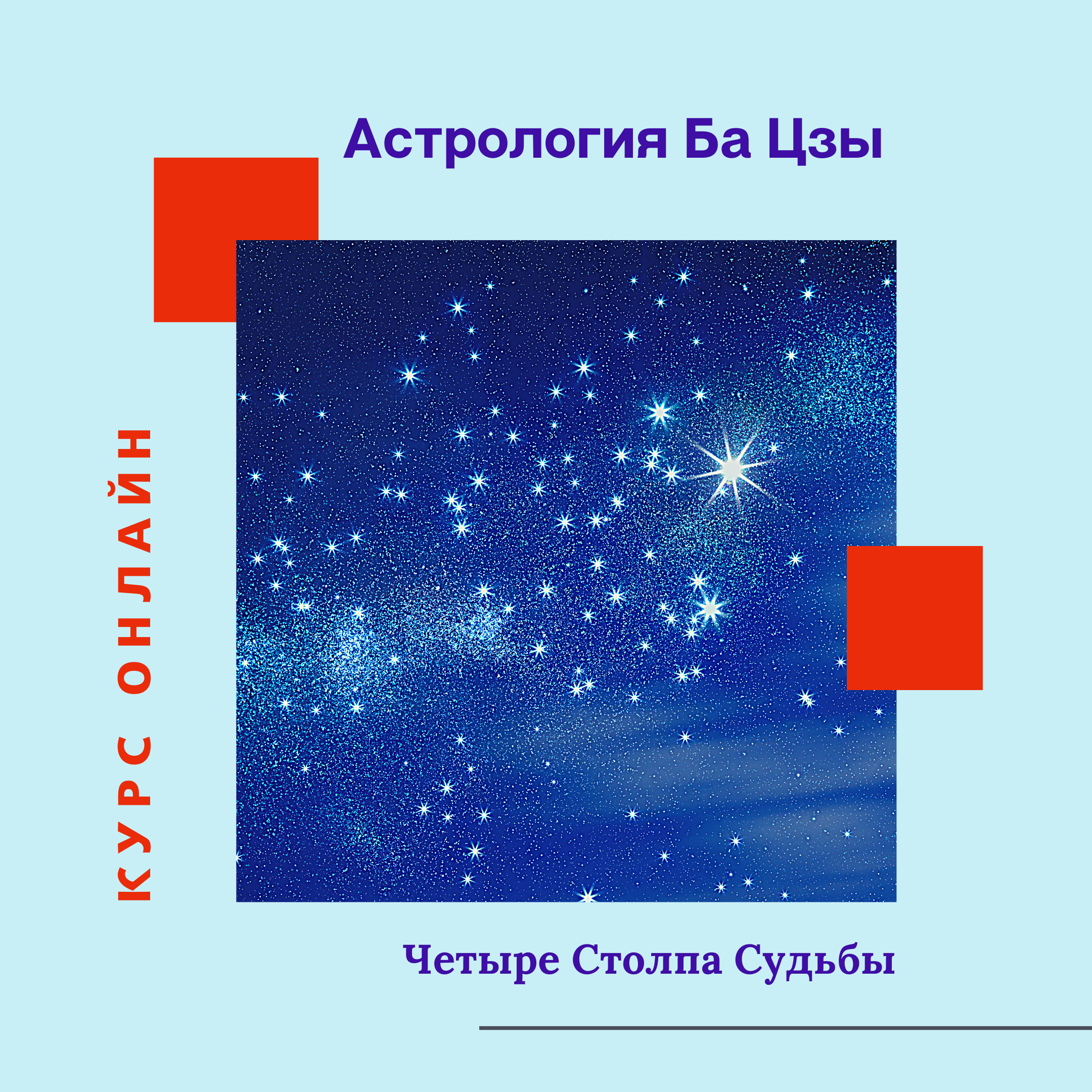 Астрология Ба Цзы • онлайн-курс • Fengshuimaster.Ru