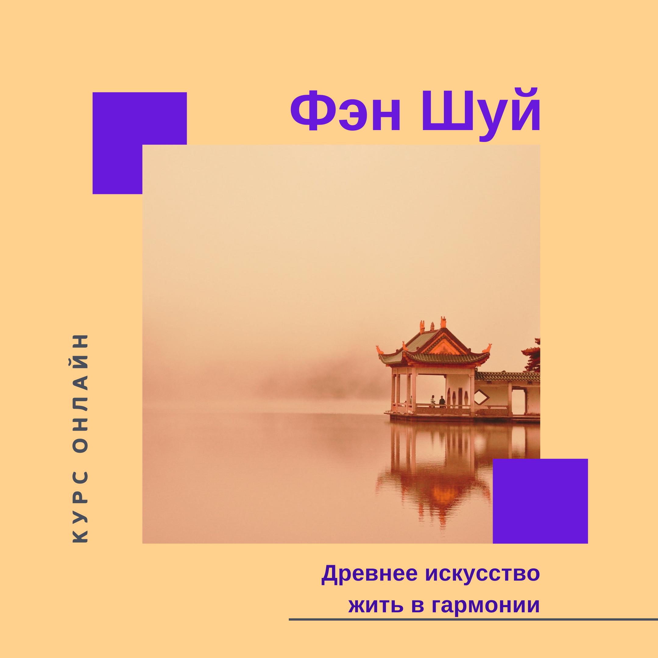 Фэн Шуй курс • Fengshuimaster.Ru