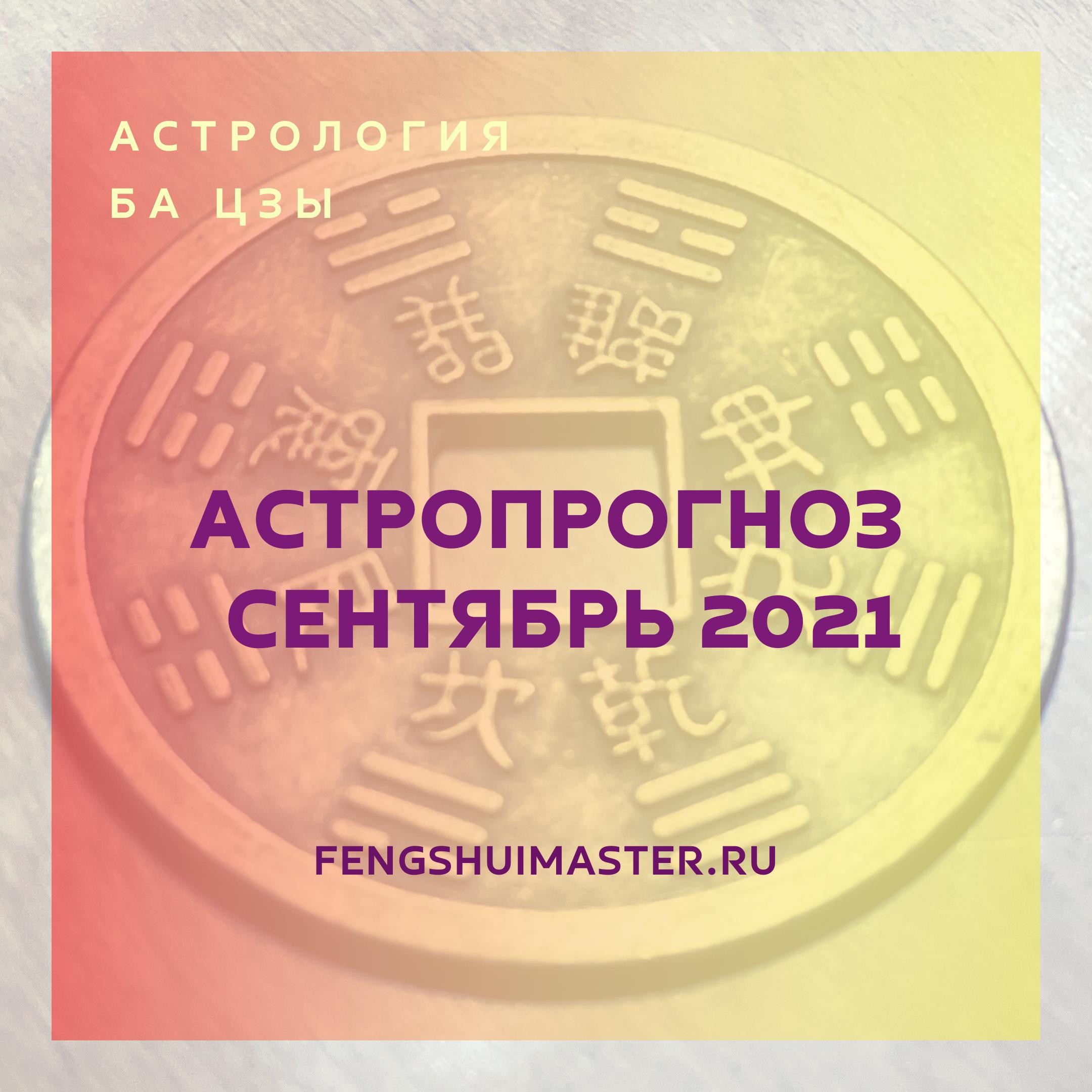 Астропрогноз • сентябрь 2021 • Fengshuimaster.Ru
