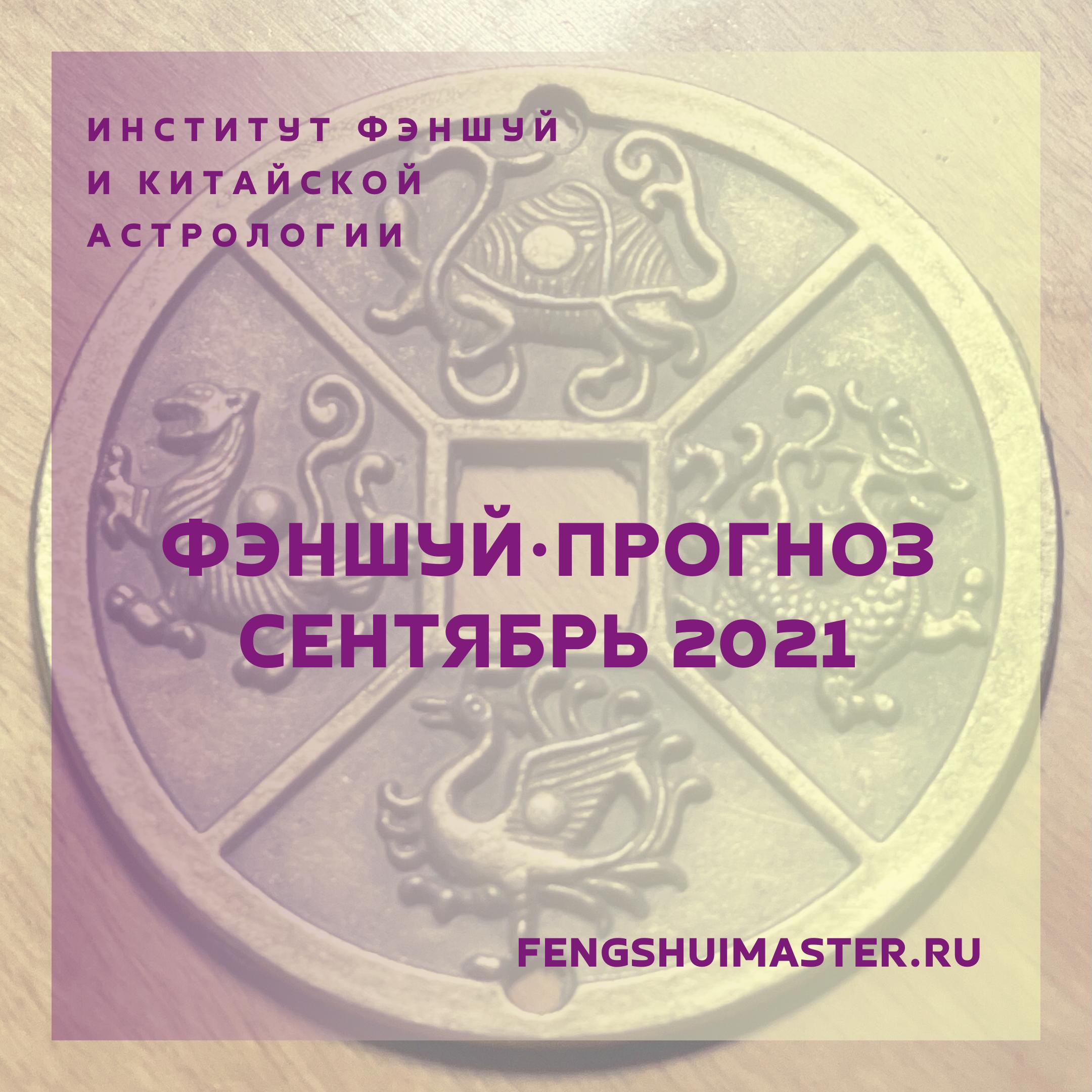 Фэншуй-прогноз на сентябрь 2021 - Fengshuimaster.Ru
