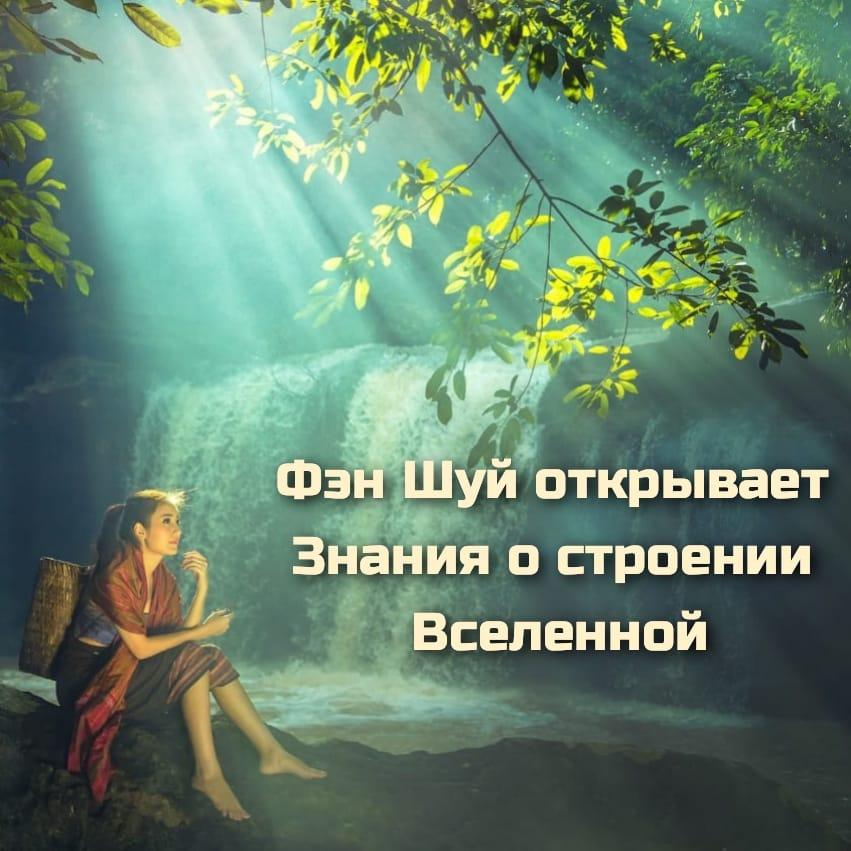 Фэншуй - FengShuiMaster.Ru