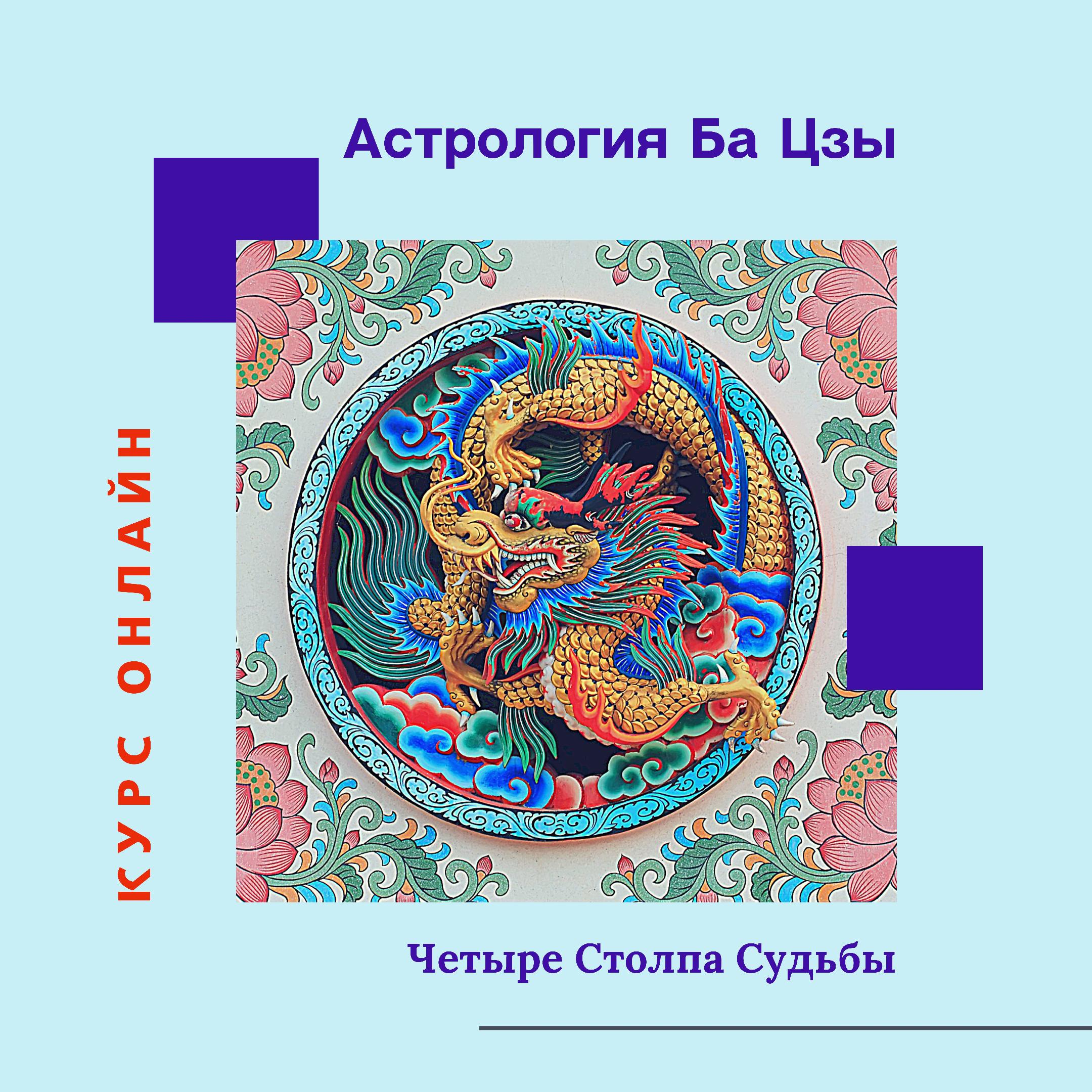 Ба Цзы курс • онлайн • Fengshuimaster.Ru
