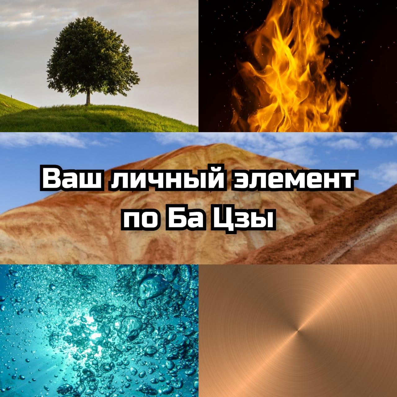 Личный элемент по Ба Цзы • Fengshuimaster.Ru