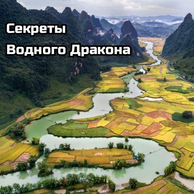 Водные Формулы Фэншуй • Fengshuimaster.Ru