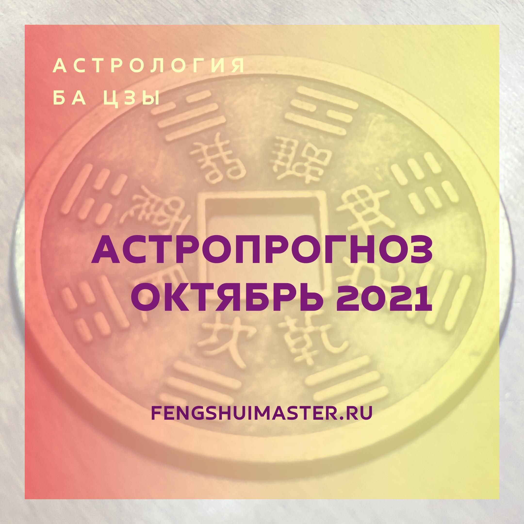Астропрогноз октябрь 2021 • Fengshuimaster.Ru