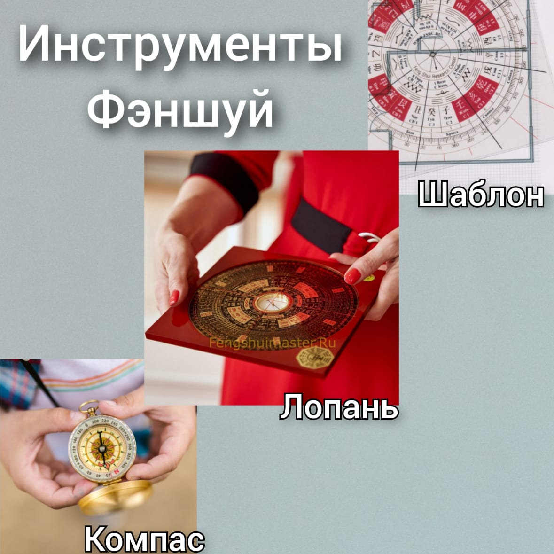 Инструменты Фэншуй • Milana.Ru
